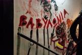 Βαβυωνία_Graffiti